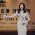 손제인,코리아,스마일퀸,선발대회