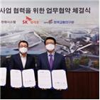 한국공항공사,사업,협력,한국교통연구원
