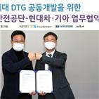 기록,운행,한국교통안전공단,기아,개발