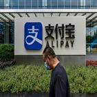 앤트그룹,중국,당국,사업개편안,금융지주사