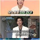 예능,유노윤호,MBC,방송,게스트