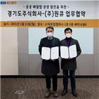 공공배달앱,협의체,경기도주식회사,추진