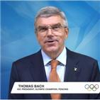 올림픽,개최,바흐,위원장,위해