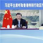 홍콩,중국,미국,바이든,대만,행정부,취임,문제,대통령,정상