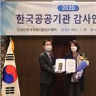 한국교직원공제회,감사,강화,수상,마켓인사이트