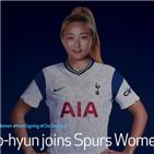 웨스트햄,조소현,여자