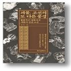 괴물,조선,등장,강철,사람,이야기,저자