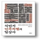 일본인,조선인,차별,한국,일제,식민지,대한,학생