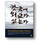 외교,미국,저자,실용,한국,동맹,일본