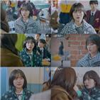 임주경,최수아,강민아,모습,캐릭터,친구