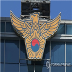 서울,충주,경찰,판정