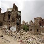 예멘,사우디,수출,내전,이탈리아,미사일