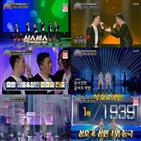 상호,상민,트롯,퍼포먼스,무대,준결승
