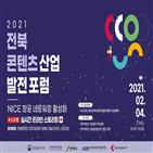 전북,콘텐츠산업,발전,진행,발제