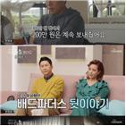 김동성,이혼,방송