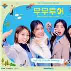 마마무,팬미팅,가이드,개최,진행