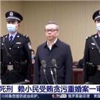 중국,회장,사형,라이