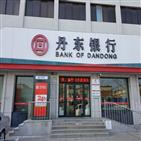 은행,랴오닝성,합병,중국,상업은행,정부,도시