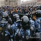 시위,러시아,모스크바,나발,시위대,도시,경찰,체포,석방,당국
