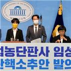 탄핵,부장판사,법관,논의,지금