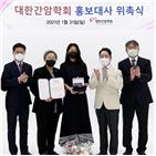 홍보대사,간암,대한간암학회