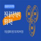 골프장,골프존카운티,미션,권역