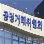 공정위,삼성웰스토리,제재