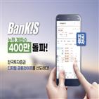 뱅키스,서비스,한국투자증권