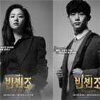 빈센조,변호사,김여진,송중기,옥택연,다크,곽동연,홍차영,시선,히어로