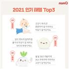 태명,최근,출산,다양,제공,유한킴벌리