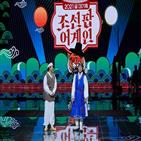 조선팝어게인,나훈아,송준영,피디,관객,녹화,대한민국,국악