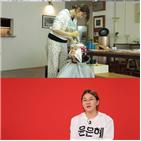 윤은혜,매니저,케미,방송