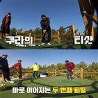 김구라,골프,빌리지