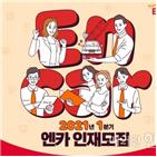 기획,엔카닷컴,채용,모집