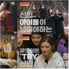 트라이비,데뷔,렛츠,리얼리티,멤버,4일