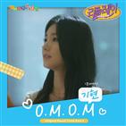 리플레이,기현,몬스타엑스,발매,드라마,참여