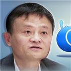 중국,그룹,합의,금융지주사,앤트,전환