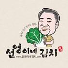 김치,선영,소비자,전라도,장관상
