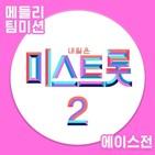 무대,미스트롯2,에이스,홍지윤,마스터,김연지,발매,음원