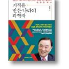 과학기술,설립,대한민국,저자,시절,유학,미국