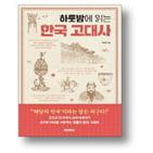 고조선,건국,민족,중국,한민족,기자