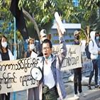 미얀마,페이스북,차단,쿠데타,군부