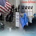 존슨앤드존슨,백신,신청,사용,미국,승인,접종