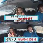 박세혁,김유민,궁합,이혼