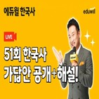 에듀윌,답안,한국사능력검정시험,한능검,방송,한국사,해설