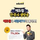 에듀윌,생방송,한국사,한국사능력검정시험,진행