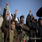 예멘,사우디,바이든,대통령,반군