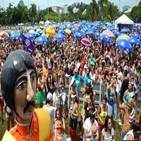 카니발,행사,코로나19,축제,금지