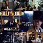 강력3팀,반장,권일용,방송,교수,웃음,활약,추리력,정봉원,사건