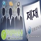 라임,펀드,법인,판매,판매사,기소,사기,우리은행